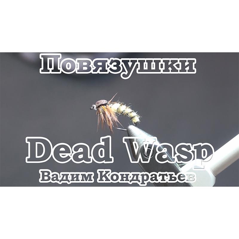 Повязушки. Dead Wasp