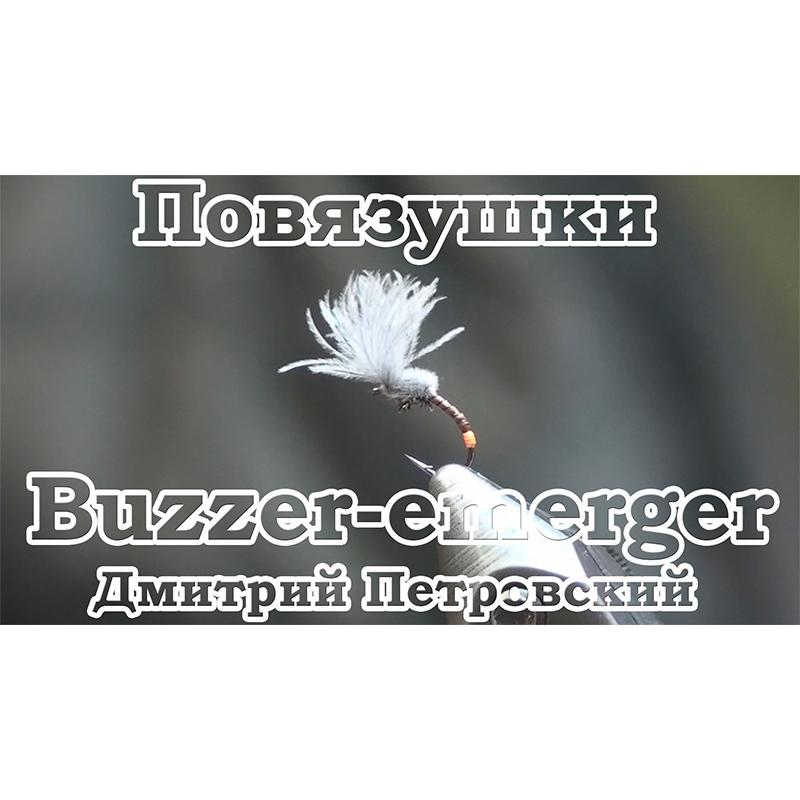 Повязушки. Buzzer-emerger