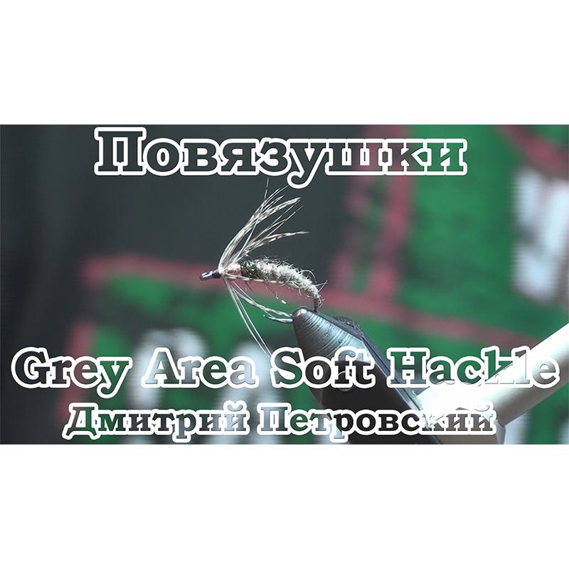 Повязушки. Grey Area Soft Hackle
