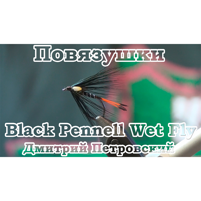 Повязушки. Black Pennell Wet Fly