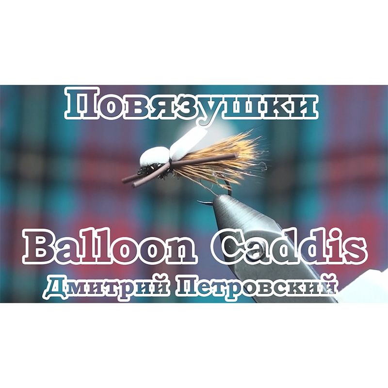 Повязушки. Balloon Caddis