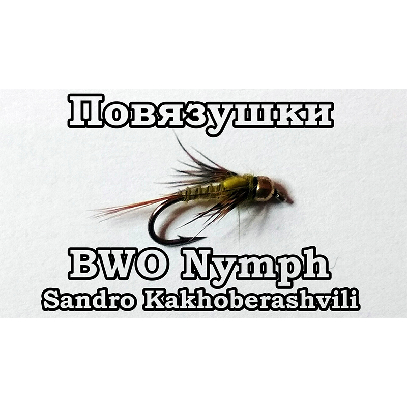 Повязушки. BWO Nymph
