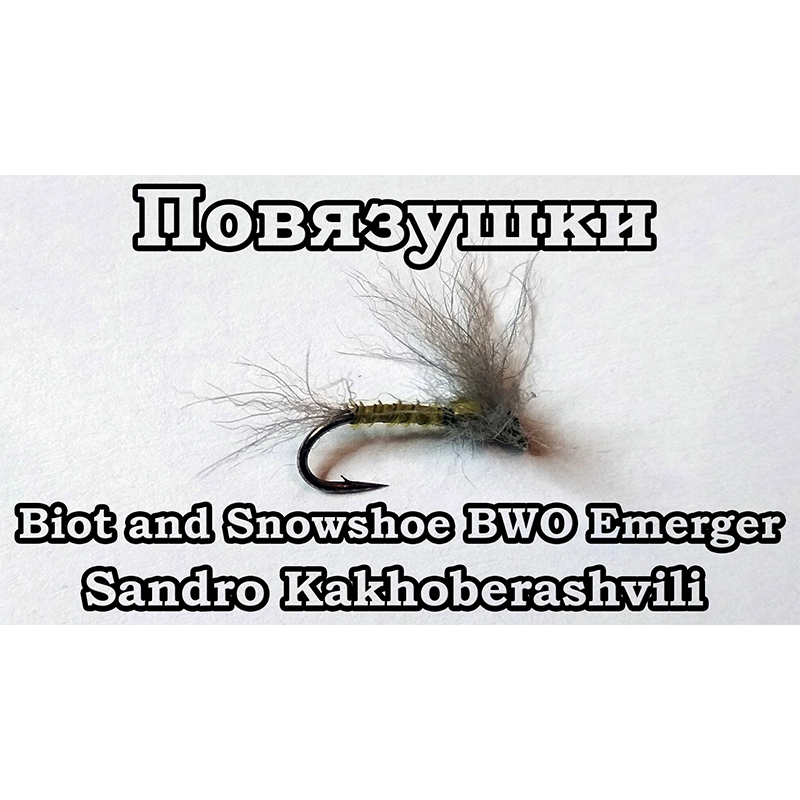 Повязушки. Biot and Snowshoe BWO Emerger
