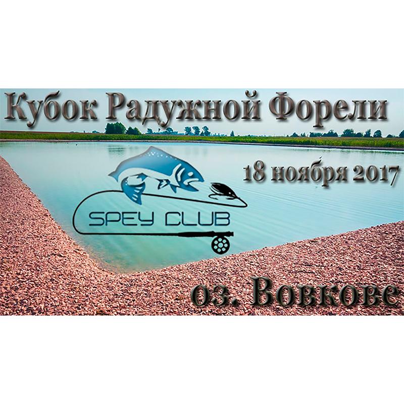 Кубок Радужной Форели 2017
