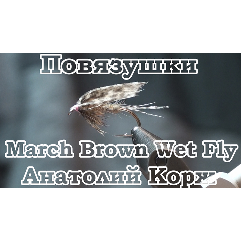 Повязушки. March Brown Wet Fly