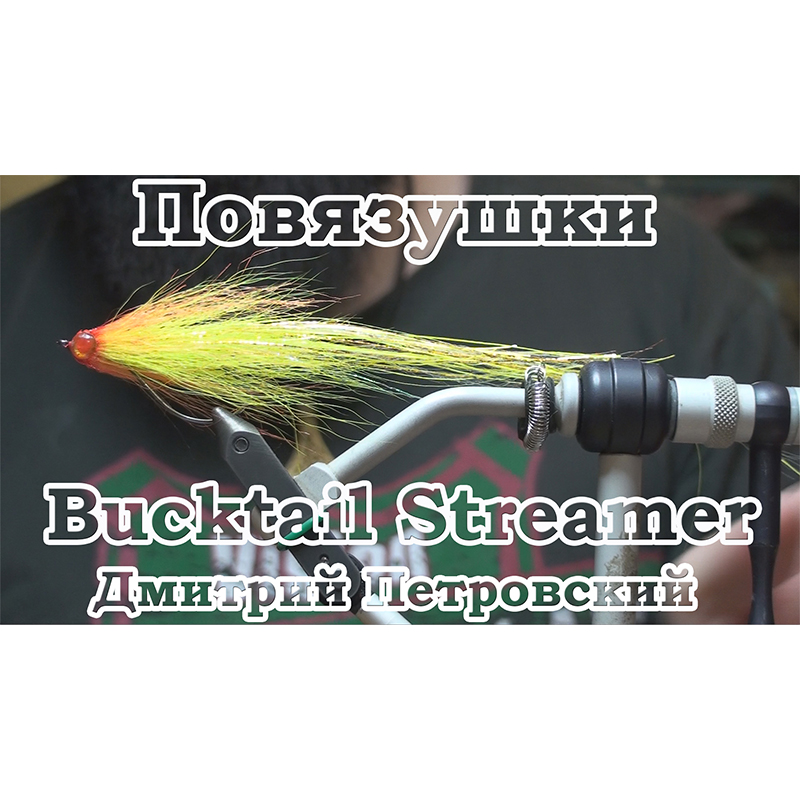 Повязушки. Bucktail Streamer
