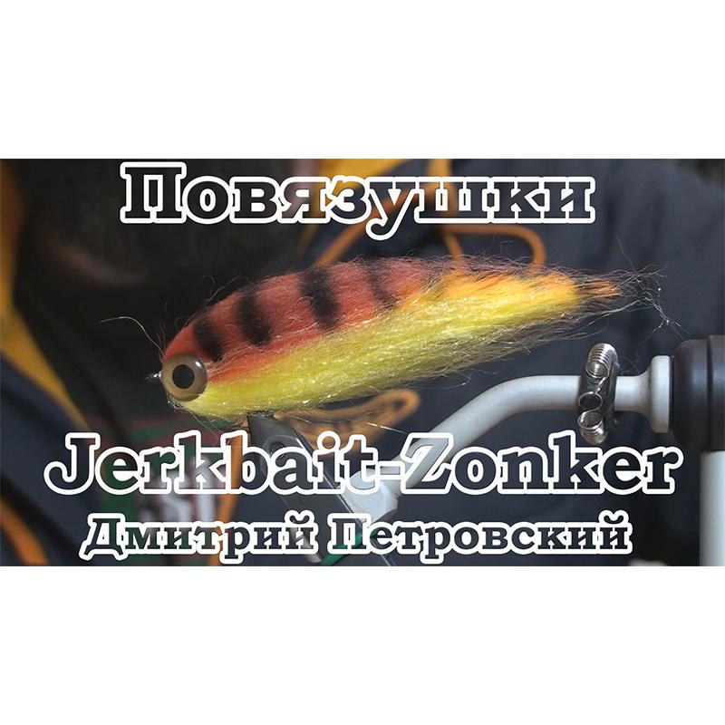 Повязушки. Jerkbait-Zonker