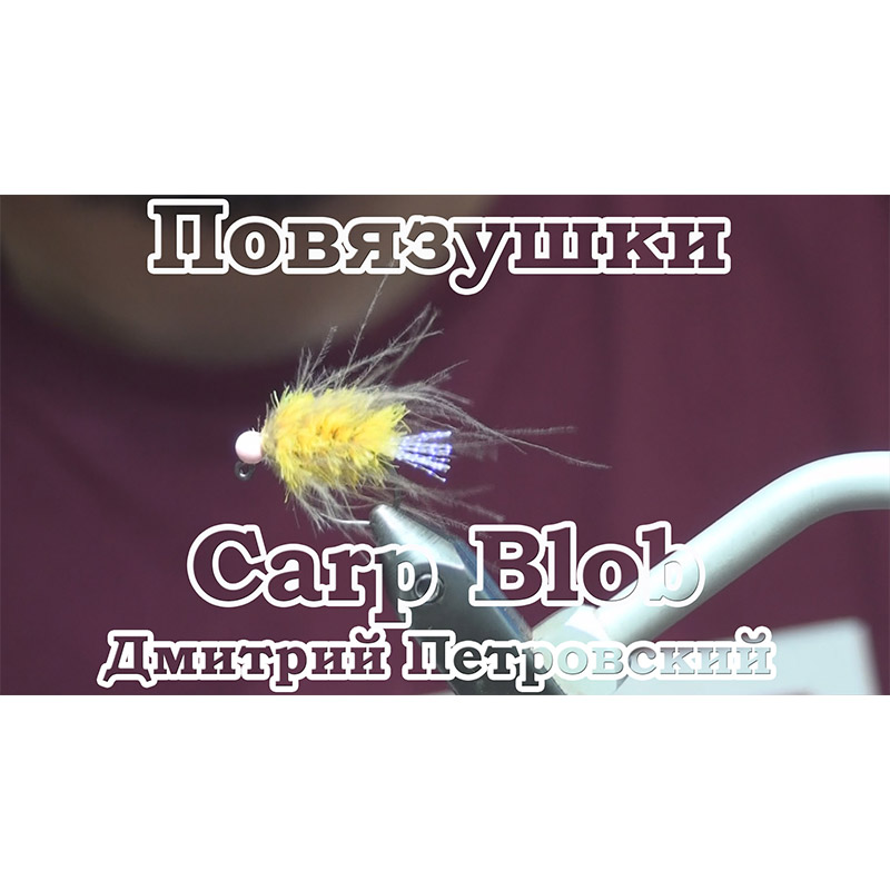 Повязушки. Carp Blob