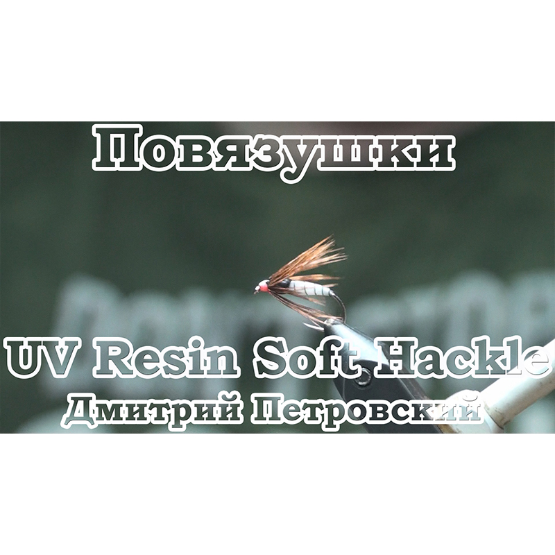 Повязушки. UV Resin Soft Hackle