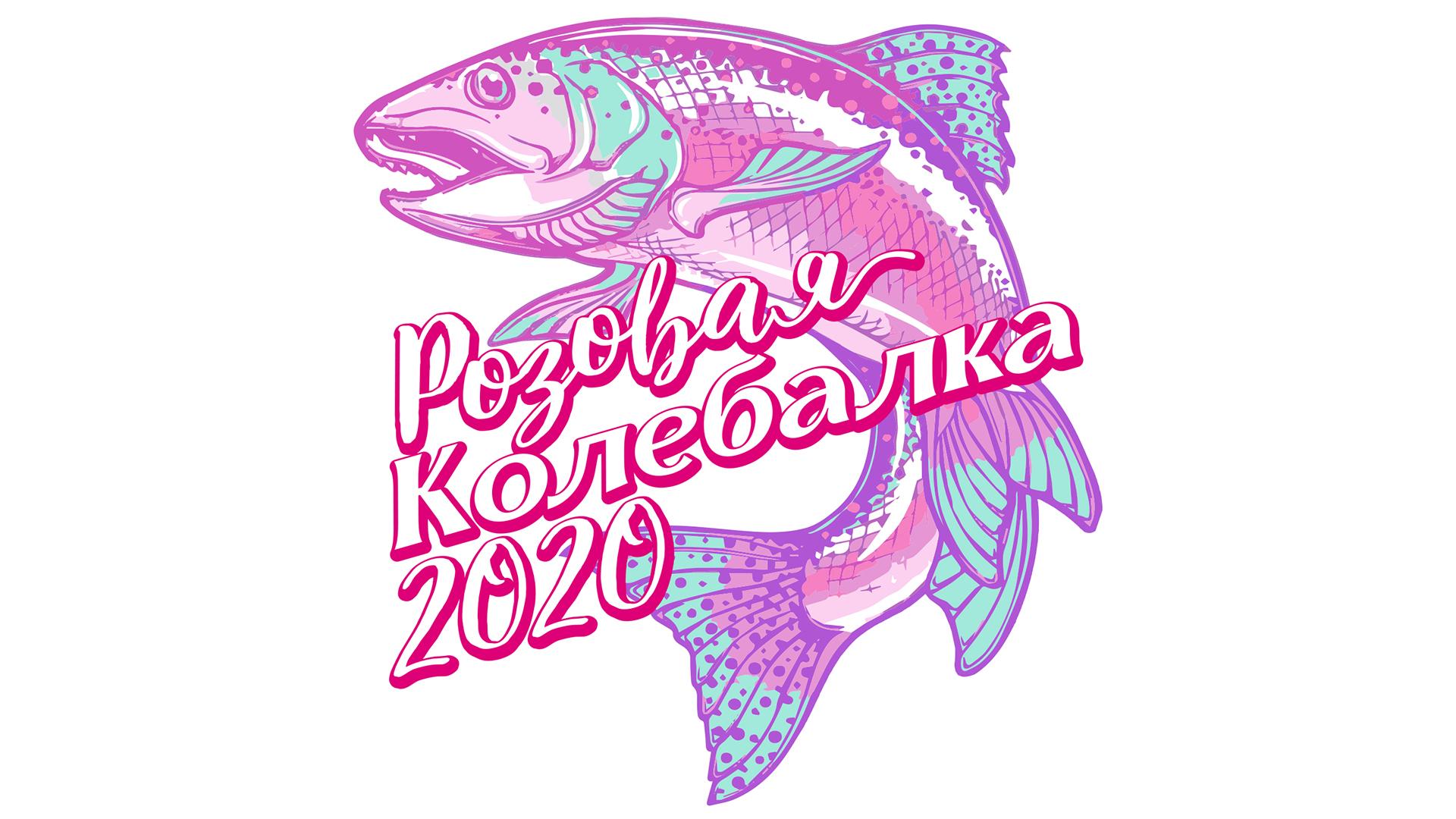 Розовая Колебалка — 2020