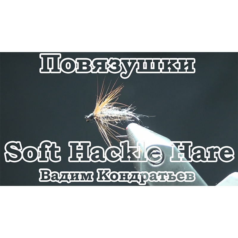 Повязушки. Soft Hackle Hare Wet Fly