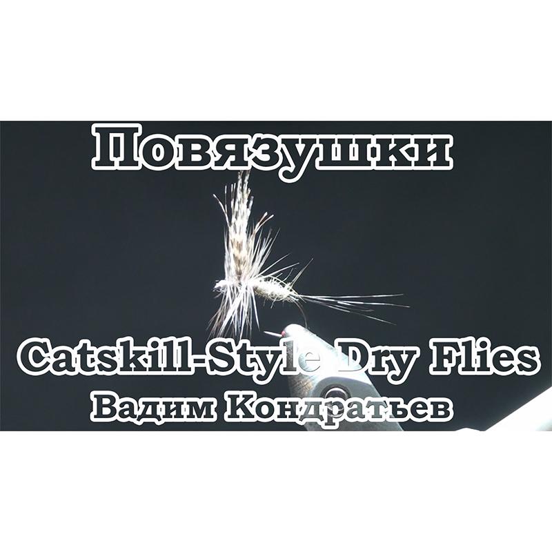 Повязушки. Catskill-Style Dry Flies