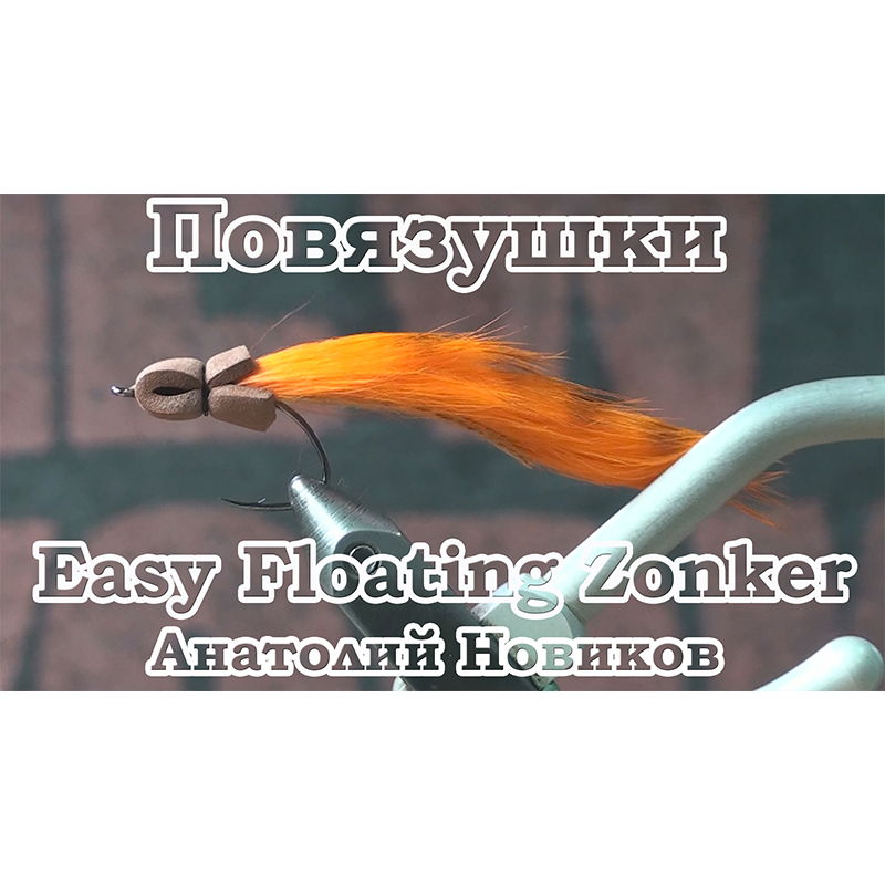 Повязушки. Easy Floating Zonker Streamer